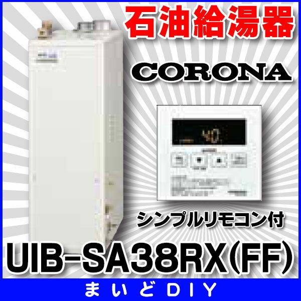 【最安値挑戦中!最大17倍】石油給湯器 コロナ UIB-SA38RX(FF)+標準給排気筒セット(ウォールトップ) 屋内設置型 強制給排気 シンプルリモコン付[♪∀■]
