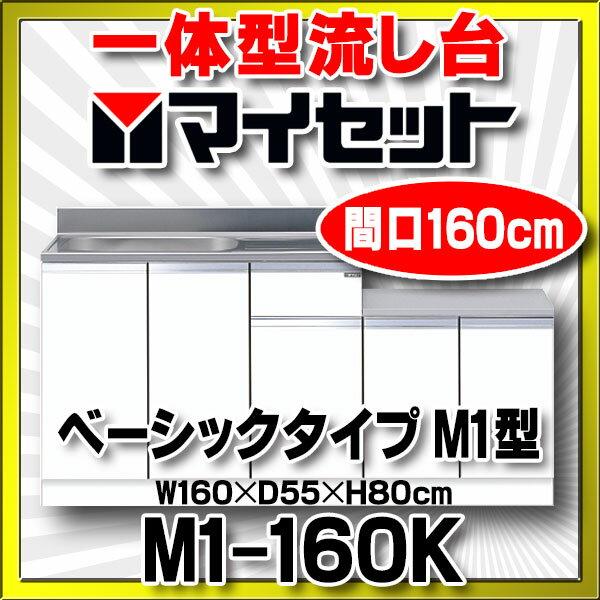 【最安値挑戦中!SPU他7倍~】マイセット M1-160K ベーシックタイプ M1型 壁出し流し台 一体型流し台 間口160cm 奥行55cm [♪▲]