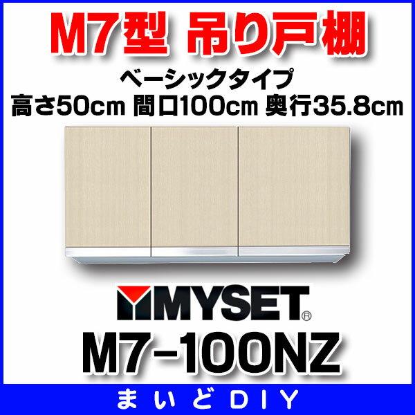 【最安値挑戦中!SPU他7倍~】マイセット M7-100NZ ベーシックタイプ M7型 吊り戸棚 標準仕様 高さ50cm 間口100cm 奥行35.8cm [♪▲]