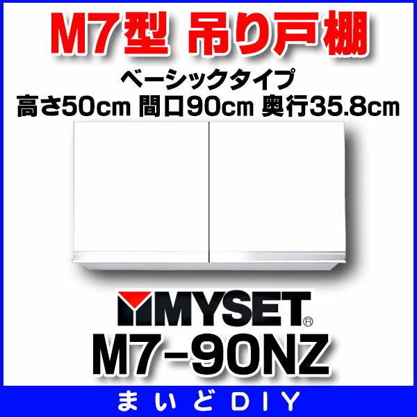 【最安値挑戦中!SPU他7倍~】マイセット M7-90NZ ベーシックタイプ M7型 吊り戸棚 標準仕様 高さ50cm 間口90cm 奥行35.8cm [♪▲]
