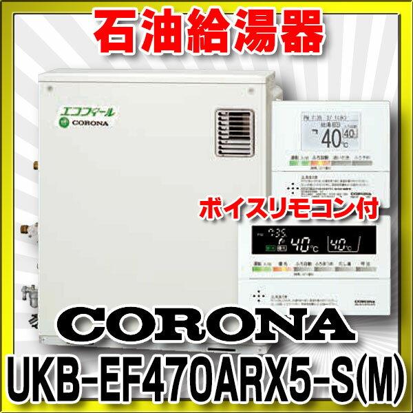 【最安値挑戦中!SPU他7倍~】石油給湯器 コロナ UKB-EF470ARX5-S(M) 屋外設置型 前面排気 ボイスリモコン付[♪■]