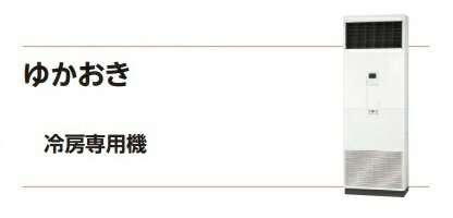 【最安値挑戦中!SPU他7倍~】業務用エアコン 日立  RPV-AP63EA3 63型 2.5馬力 三相200V 冷房専用 [♪]