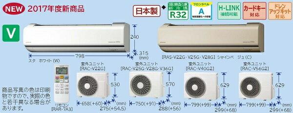 【最安値挑戦中!SPU他7倍~】ルームエアコン 日立 RAS-V56G2-W 壁掛形 Vシリーズ 単相200V 20A 室内電源タイプ 冷暖房時18畳程度 スターホワイト [■]
