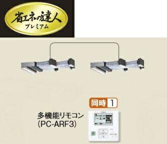【最安値挑戦中!SPU他7倍~】業務用エアコン 日立 RCB-AP56GHP5 同時 56型 2.3馬力 三相200V [♪]