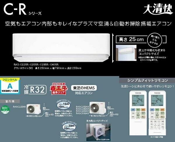 【最安値挑戦中!SPU他7倍~】ルームエアコン 東芝 RAS-C405R(W) Rシリーズ 単相100V 20A 室内電源 14畳程度 [■]
