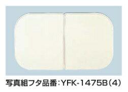 【最安値挑戦中!SPU他7倍~】風呂フタ INAX YFK-1575C(4) 組フタ 3枚組 [□]
