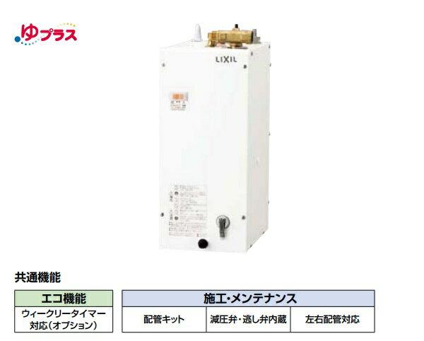 【最安値挑戦中!SPU他7倍~】ゆプラス INAX EHPS-F6N4 住宅向け 手洗洗面用 コンパクトタイプ 6L カウンター設置用 (EHPN-F6N4+EFH-4/PT) [□]