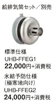 【最安値挑戦中!最大17倍】温水ルームヒーター コロナ UHB-FFEG1 給排気筒セット(標準品) [♪■]