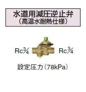 【最安値挑戦中!最大17倍】石油給湯器関連部材 コロナ UIB-8ASS 水道用減圧逆止弁(高温水耐熱仕様) [■]