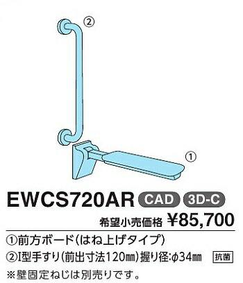 【最安値挑戦中!SPU他7倍~】トイレ用手すり TOTO EWCS720AR 前方ボード(はね上げタイプEWC720R)+I型手すり(T112CM6#NW1)セット 座位保持用 [■]