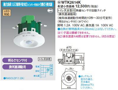 【最安値挑戦中!SPU他7倍~】電設資材 パナソニック WTK2614K トイレ天井取付 熱線センサ付自動スイッチ 換気扇連動用 明るさセンサ付 [∽]