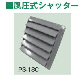 【最安値挑戦中!SPU他7倍~】テラル PSS-18C 風圧式シャッター ステンレス製 適用圧力扇羽根径45cmブレード5枚 圧力扇オプション [♪◇]