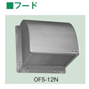 【最安値挑戦中!SPU他7倍~】テラル OFS-16 フード ステンレス製 網無 適用圧力扇羽根径40cm 板厚0.8mm 圧力扇オプション [♪◇]