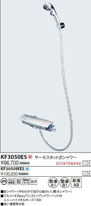 【最安値挑戦中!SPU他7倍~】水栓金具 KVK KF3050ES サーモスタット式シャワー/e-3way仕様