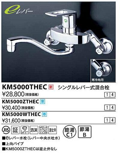 【最安値挑戦中!最大17倍】水栓金具 KVK KM5000THEC シングルレバー式混合栓