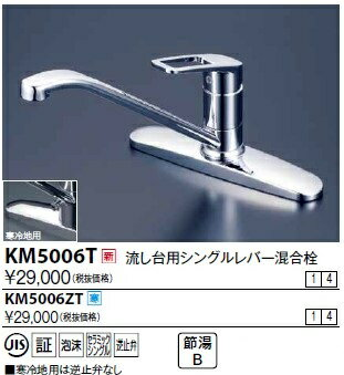 【最安値挑戦中!最大17倍】水栓金具 KVK KM5006ZT 台付シングルレバー式混合栓(コインスロット) 寒冷地用