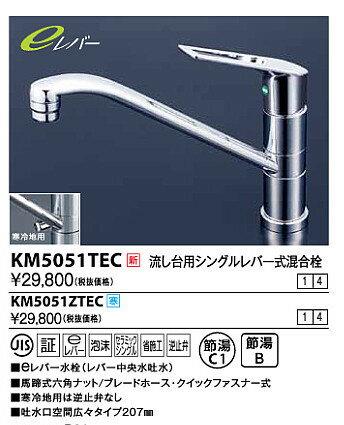 【最安値挑戦中!最大17倍】水栓金具 KVK KM5051ZTEC 流し台用シングルレバー式混合栓 寒冷地
