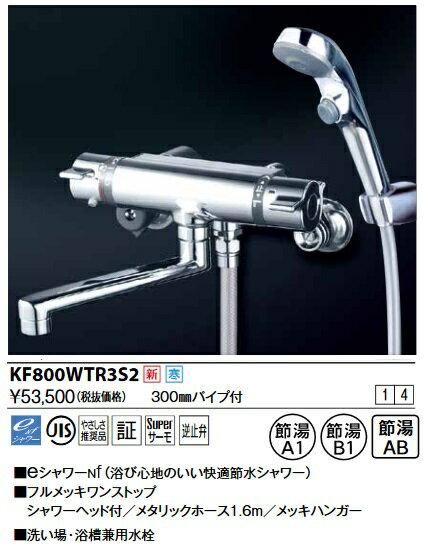【最安値挑戦中!SPU他7倍~】KVK KF800WTR3S2 サーモスタット式シャワー・ワンストップシャワー付(300mmパイプ付) 寒冷地用 シャワー類