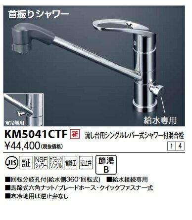 【最安値挑戦中!最大17倍】KVK KM5041CTF 流し台用シングルレバー式シャワー付混合栓 混合栓類