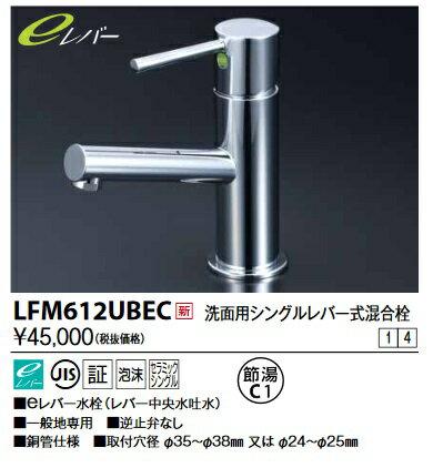 【最安値挑戦中!最大17倍】KVK LFM612UBEC 洗面用シングルレバー混合栓 eレバー 部品類、その他