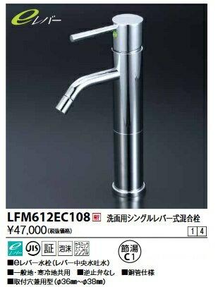 【最安値挑戦中!最大17倍】KVK LFM612EC108 洗面用シングルレバー混合栓 eレバー ロングボディ 部品類、その他