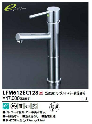 【最安値挑戦中!最大17倍】KVK LFM612EC128 洗面用シングルレバー混合栓 eレバー ロングボディ 部品類、その他