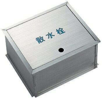 【最安値挑戦中!SPU他7倍~】カクダイ 【626-133】 散水栓ボックス [□]