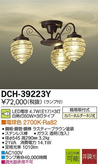 【最安値挑戦中!SPU他7倍~】大光電機(DAIKO) DCH-39223Y シャンデリア 小型・他 ランプ付 非調光 電球色 ブラウン LED電球4.7W×3灯  [∽]