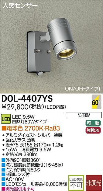 【最安値挑戦中!SPU他7倍~】照明器具 大光電機(DAIKO) DOL-4407YS スポットライト 屋外 LED内蔵 人感センサー ON/OFFタイプI 防雨形 電球色 シルバー [∽]