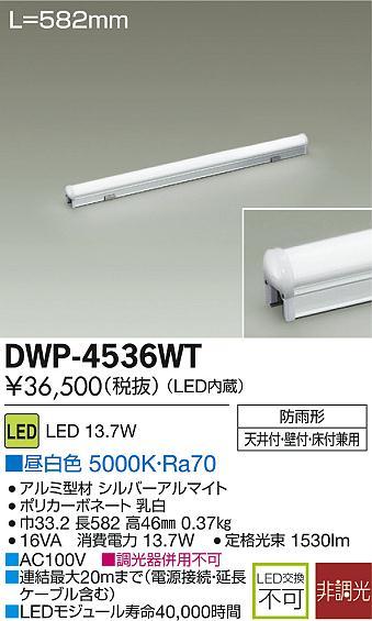 【最安値挑戦中!SPU他7倍~】大光電機(DAIKO) DWP-4536WT アウトドアライト ライン照明582m LED内蔵 非調光 昼白色 防雨形 LED13.7W [∽]