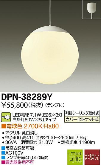 【最安値挑戦中!最大17倍】照明器具 大光電機(DAIKO) DPN-38289Y ペンダントライト DECOLED'S ランプ付 LED 電球色 [∽]