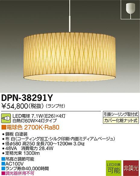 【最安値挑戦中!SPU他7倍~】照明器具 大光電機(DAIKO) DPN-38291Y ペンダントライト LED (ランプ付き) 洋風大型 電球色 [∽]