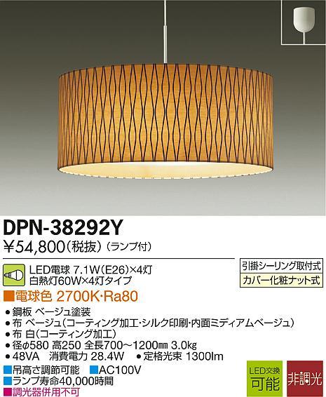 【最安値挑戦中!SPU他7倍~】照明器具 大光電機(DAIKO) DPN-38292Y ペンダントライト LED (ランプ付き) 洋風大型 電球色 [∽]