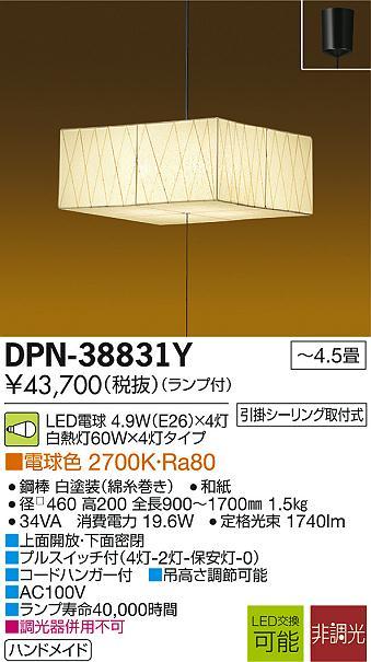 【最安値挑戦中!最大17倍】照明器具 大光電機(DAIKO) DPN-38831Y ペンダントライト LED (ランプ付き) 和風大型 電球色 ~4.5畳 [∽]