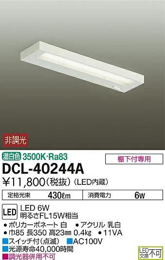 【最安値挑戦中!SPU他7倍~】大光電機(DAIKO) DCL-40244A シーリング LED内蔵 非調光 温白色 棚下付専用 [∽]