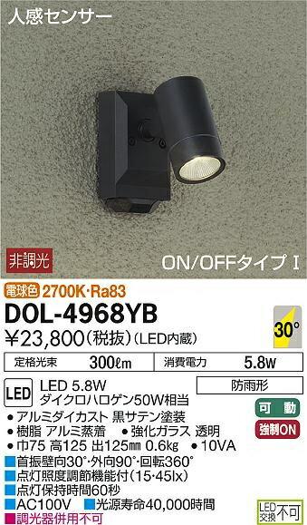 【最安値挑戦中!最大17倍】大光電機(DAIKO) DOL-4968YB アウトドアライト スポットライト LED内蔵 非調光 電球色 防雨形 人感センサー ブラック [∽]