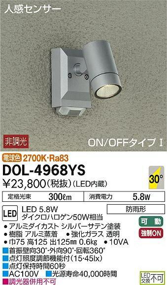 【最安値挑戦中!最大17倍】大光電機(DAIKO) DOL-4968YS アウトドアライト スポットライト LED内蔵 非調光 電球色 防雨形 人感センサー シルバー [∽]