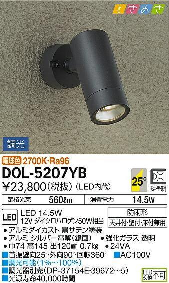 【最安値挑戦中!最大17倍】大光電機(DAIKO) DOL-5207YB アウトドアライト スポットライト LED内蔵 ときめき 調光 電球色 防雨形 ブラック [∽]