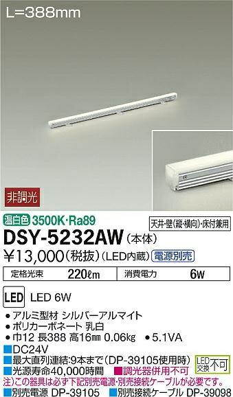【まいどDIY】大光電機(DAIKO) DSY-5232AW 間接照明 (本体)  屋内用 コンパクトライン照明 LED内蔵 非調光 電源別売 温白色 [∽]