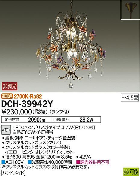 【最安値挑戦中!SPU他7倍~】大光電機(DAIKO) DCH-39942Y シャンデリア 非調光 LEDシャンデリア球 ランプ付 電球色 ~4.5畳 [∽]