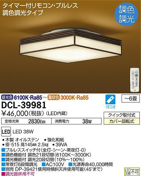 【最安値挑戦中!最大17倍】大光電機(DAIKO) DCL-39981 シーリング 和風 調色調光 ~6畳 LED内蔵 タイマー付リモコン付属・プルレス [∽]
