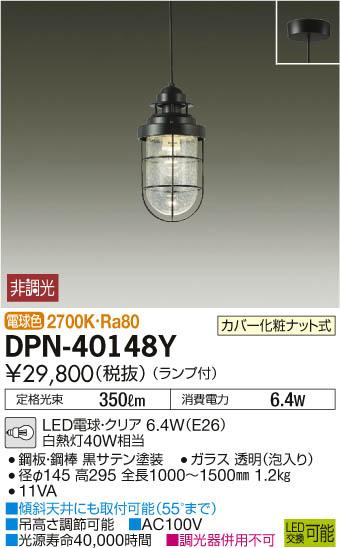 【最安値挑戦中!SPU他7倍~】大光電機(DAIKO) DPN-40148Y ペンダント 洋風小型 非調光 LED ランプ付 電球色 ブラック ガラス [∽]