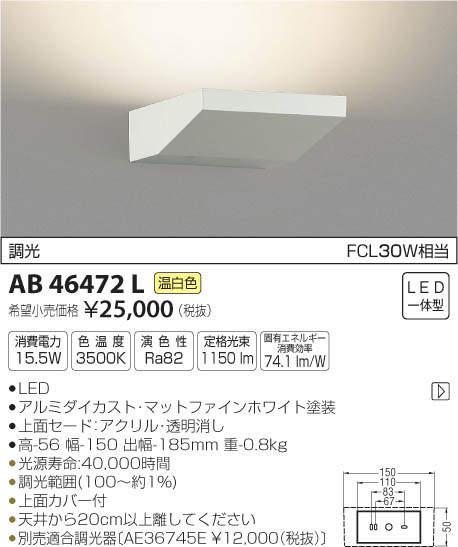 【最安値挑戦中!SPU他7倍~】コイズミ照明 AB46472L ブラケット LED一体型 調光 温白色 [(^^)]