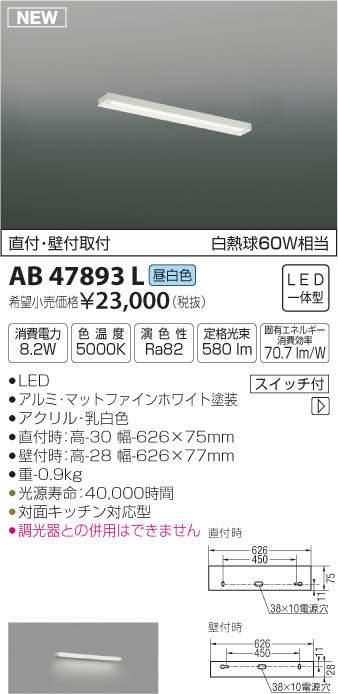 【最安値挑戦中!SPU他7倍~】コイズミ照明 AB47893L ブラケット LED一体型 直付・壁付取付可能型 スイッチ付 昼白色 [(^^)]