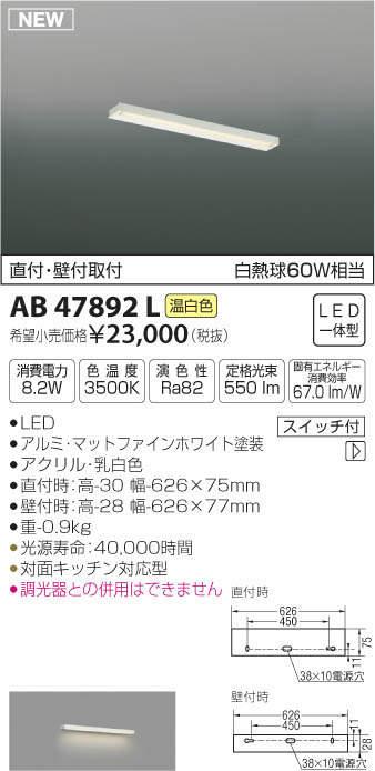 【最安値挑戦中!SPU他7倍~】コイズミ照明 AB47892L ブラケット LED一体型 直付・壁付取付可能型 スイッチ付 温白色 [(^^)]