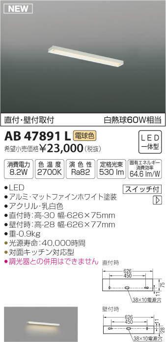 【最安値挑戦中!SPU他7倍~】コイズミ照明 AB47891L ブラケット LED一体型 直付・壁付取付可能型 スイッチ付 電球色 [(^^)]