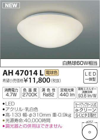 【最安値挑戦中!SPU他7倍~】コイズミ照明 AH47014L シーリングライト LED一体型 電球色 [(^^)]