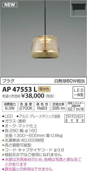 【最安値挑戦中!最大17倍】コイズミ照明 AP47553L ペンダント LED一体型 電球色 プラグ [(^^)]