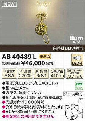 最新製品 【最安値挑戦中!最大17倍】照明器具 コイズミ AB40489L ブラケット ilum 白熱球60W相当 LED付 電球色 [(^^)]