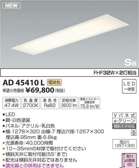 【最安値挑戦中!SPU他7倍~】コイズミ照明 AD45410L シーリング LED一体型 電球色 SB形 埋込穴1257×300 [(^^)]